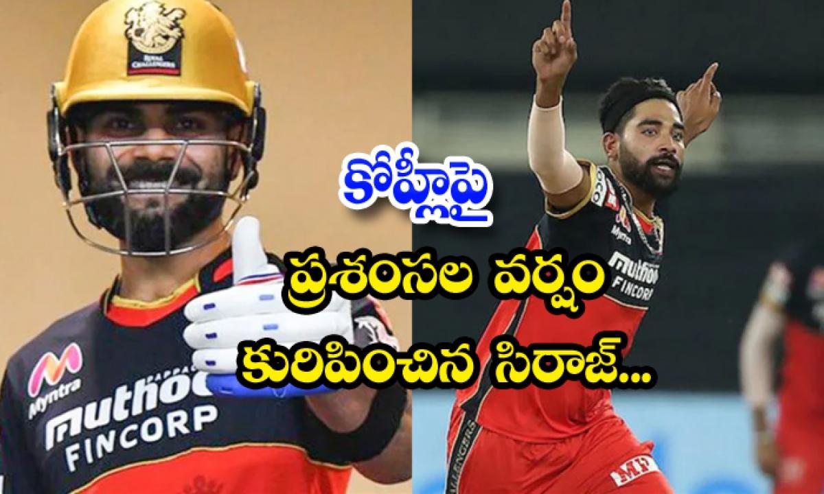 Cricketer Siraj Praises Virat Kohli-కోహ్లీపై ప్రశంసల వర్షం కురిపించిన సిరాజ్… ఏమన్నాడంటే-Latest News - Telugu-Telugu Tollywood Photo Image-TeluguStop.com