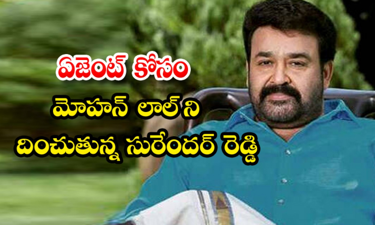 Mohanlal Play Interesting Role In Agent Movie-TeluguStop.com