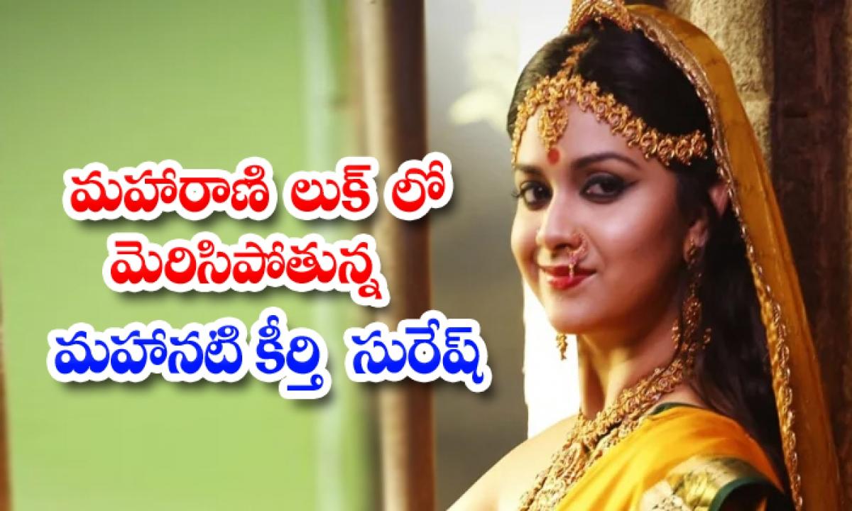 Keerthi Suresh Queen Look In Marakkar Movie-మహారాణి లుక్ లో మెరిసిపోతున్న మహానటి కీర్తి సురేష్-Latest News - Telugu-Telugu Tollywood Photo Image-TeluguStop.com