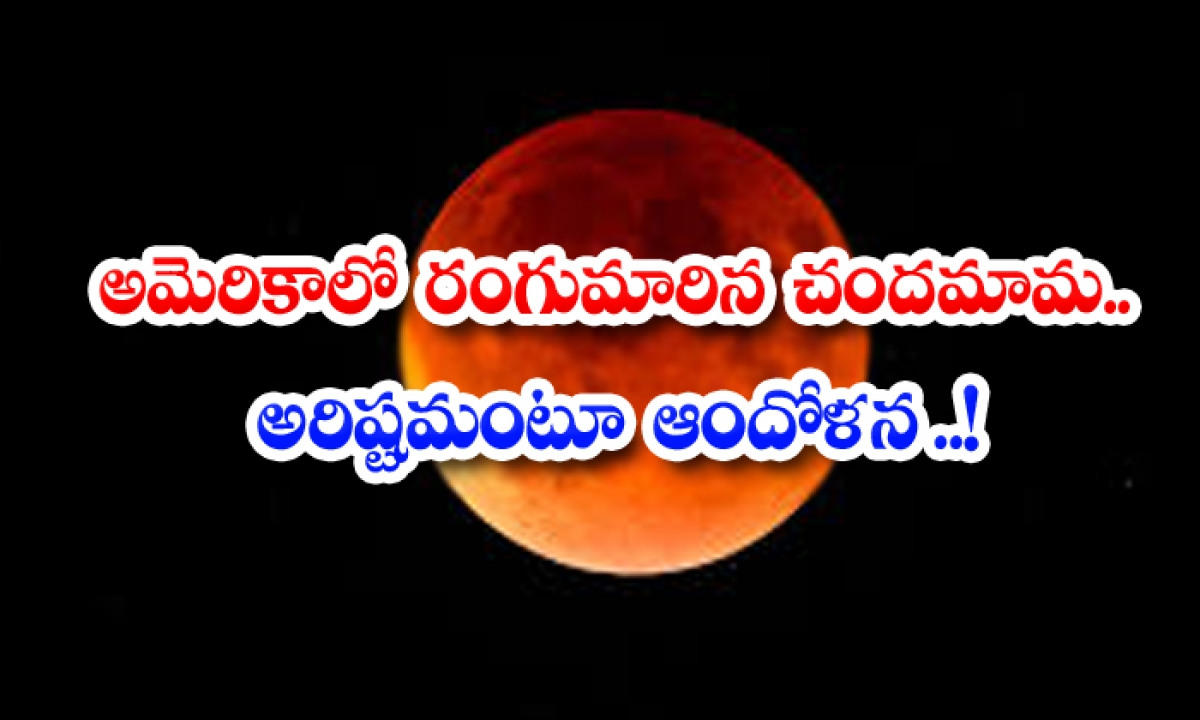 Moon Change Colours Orange In America-అమెరికాలో రంగుమారిన చందమామ…అరిష్టమంటూ ఆందోళన…-Latest News - Telugu-Telugu Tollywood Photo Image-TeluguStop.com
