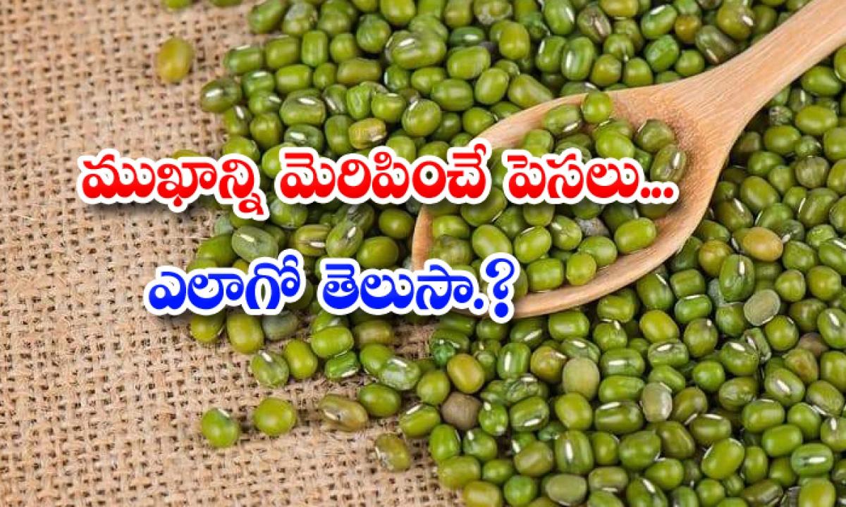 Benefits Of Moong Dal Face Packs-TeluguStop.com