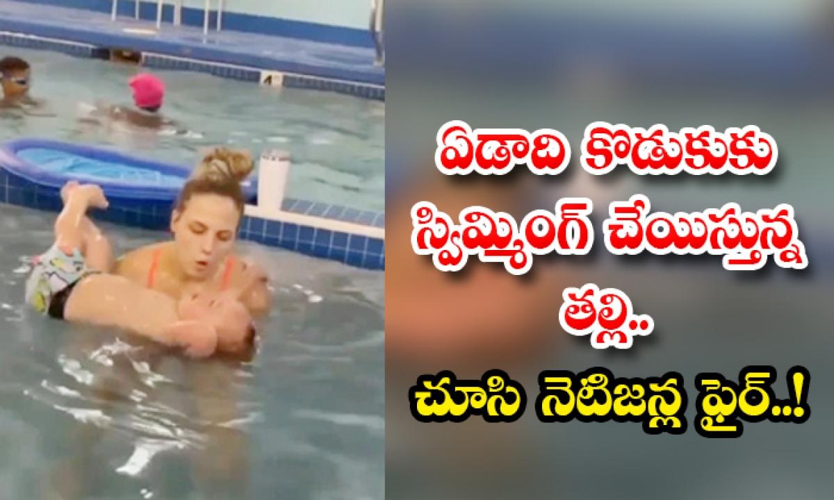 Mother Swimming For One Year Old Son Netizens Fire-ఏడాది కొడుకుకు స్విమ్మింగ్ చేయిస్తున్న తల్లి.. చూసి నెటిజన్ల ఫైర్..-General-Telugu-Telugu Tollywood Photo Image-TeluguStop.com