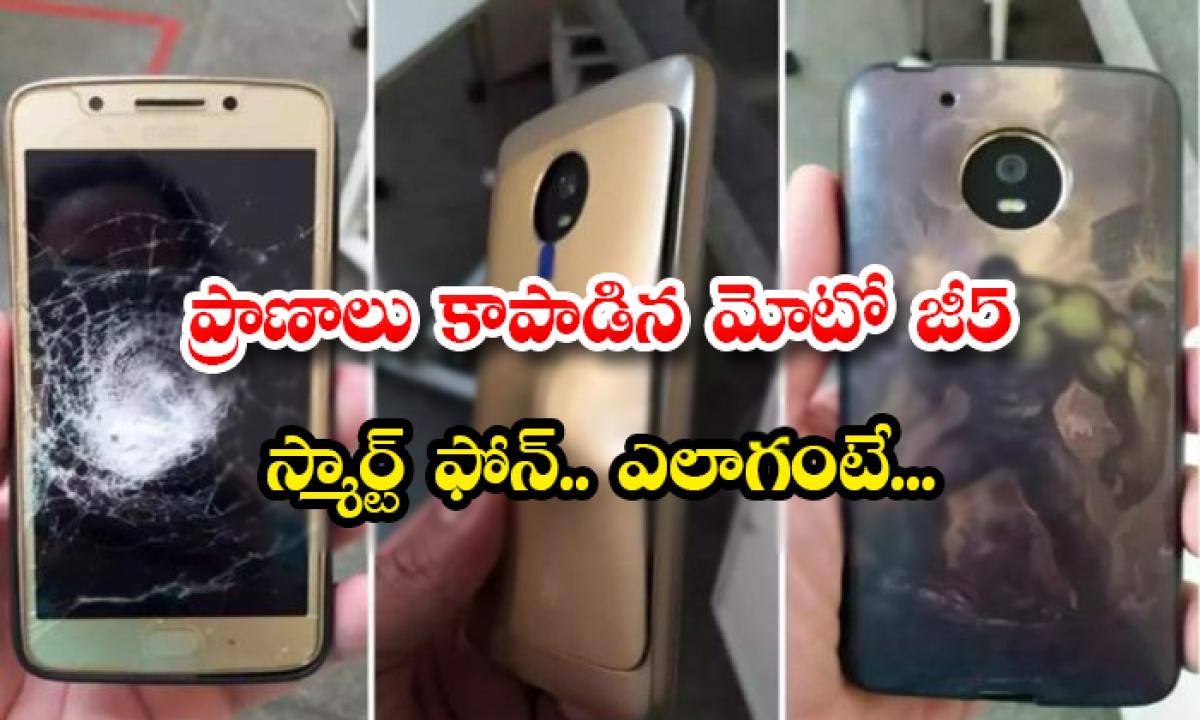 Moto G5 Smartphone That Saved Lives Somehow-ప్రాణాలు కాపాడిన మోటో జీ5 స్మార్ట్ ఫోన్.. ఎలాగంటే…-General-Telugu-Telugu Tollywood Photo Image-TeluguStop.com