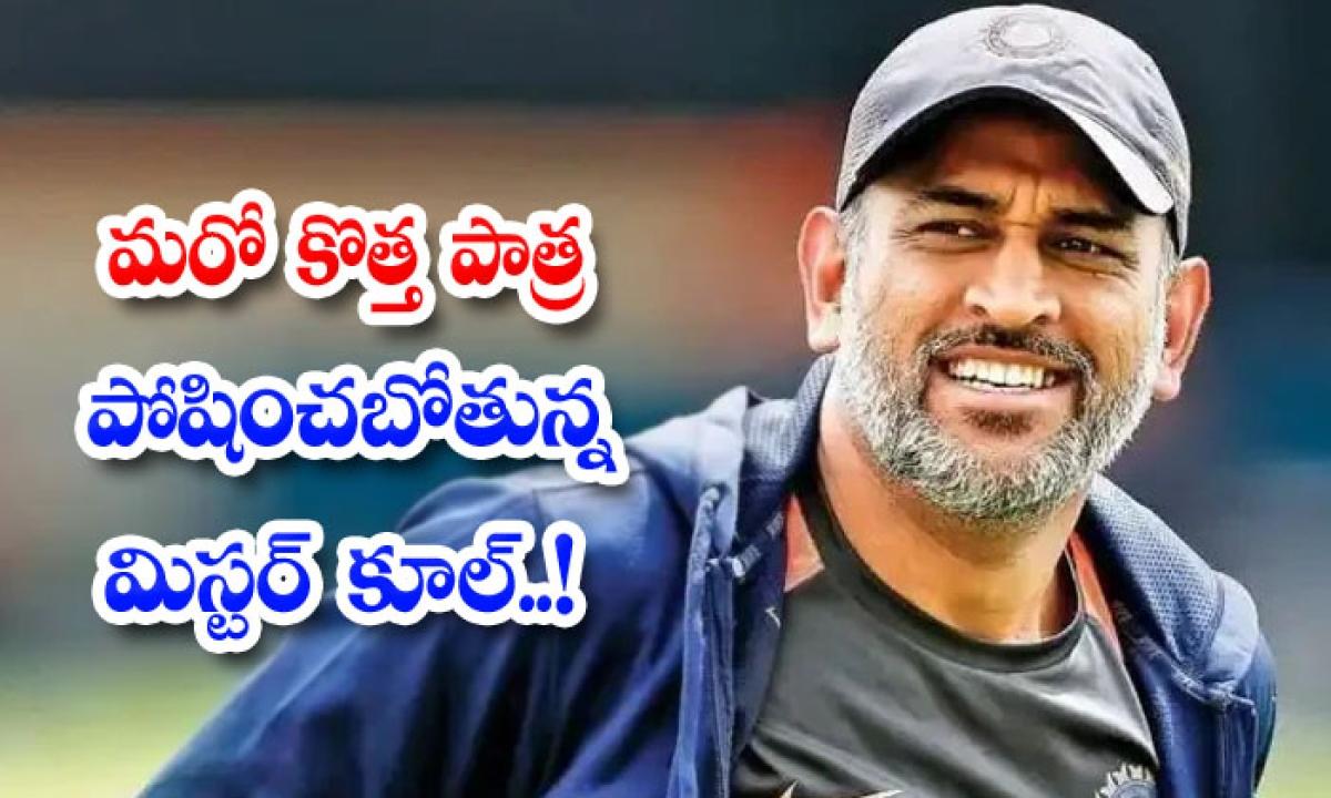 Mr Cool Is Going To Play Another New Role-మరో కొత్త పాత్ర పోషించబోతున్న మిస్టర్ కూల్..-General-Telugu-Telugu Tollywood Photo Image-TeluguStop.com
