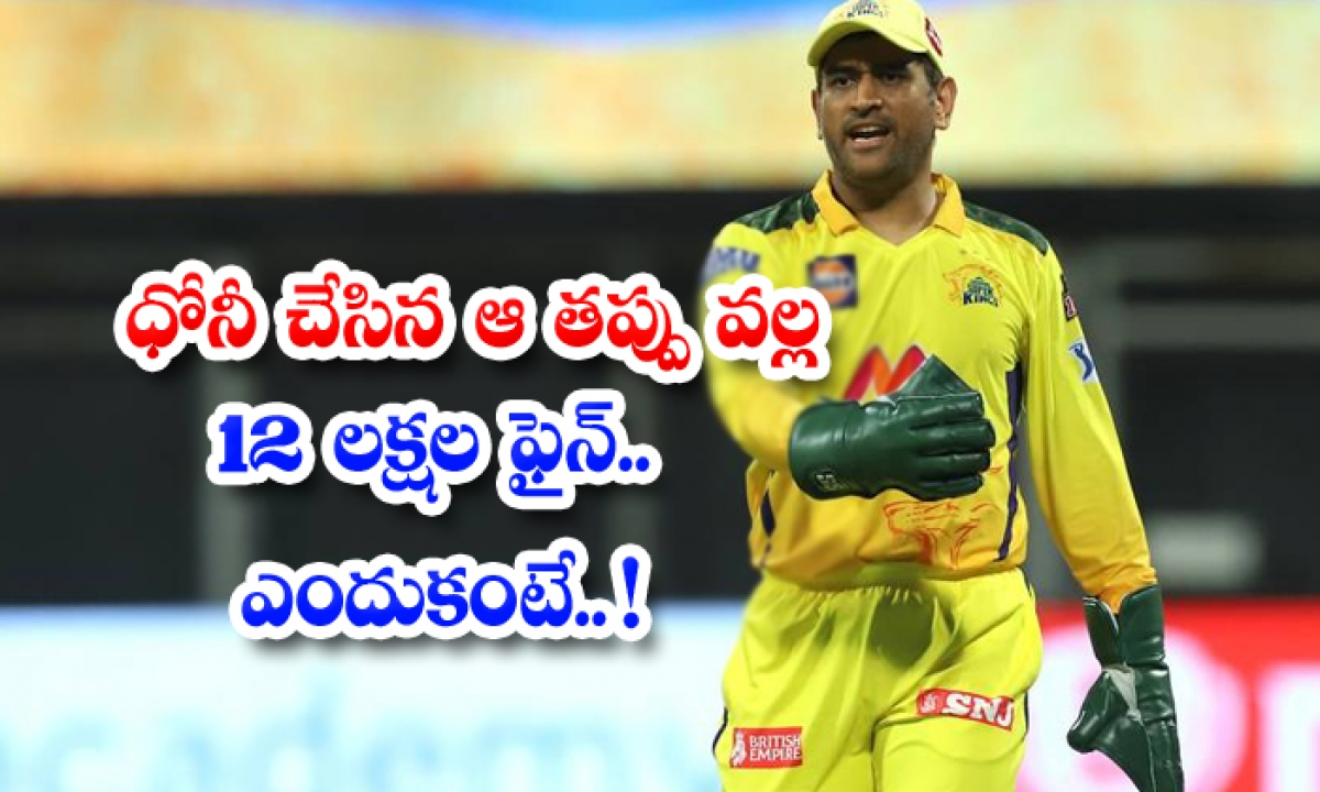 12 Lakh Fine For Dhoni Mistake Because-TeluguStop.com