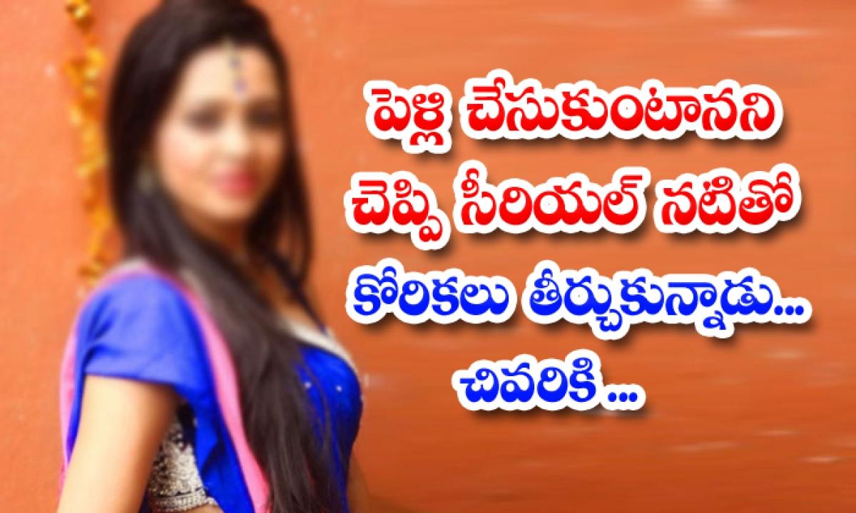 Serial Actress Cheated By Businessman In Mumbai-TeluguStop.com