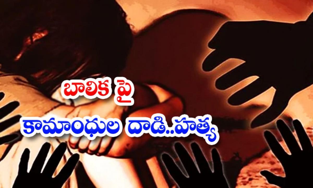 Attack On A Girl By A Lover Murder-బాలికపై కామాంధుల దాడి.. హత్య-Latest News - Telugu-Telugu Tollywood Photo Image-TeluguStop.com