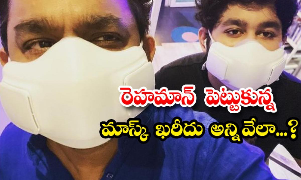 Star Music Director A R Rehaman Mask Price Details-TeluguStop.com