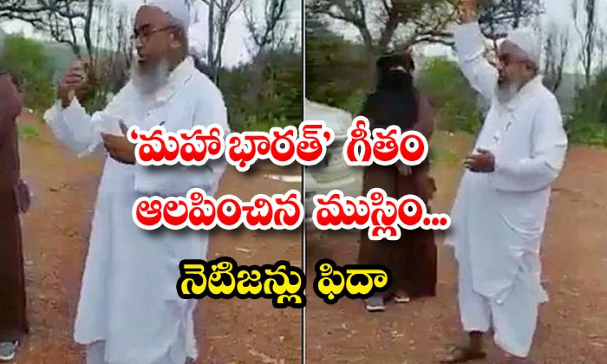 Muslim Sings Mahabharat Title Song-'మహాభారత్' గీతం ఆలపించిన ముస్లిం.. నెటిజన్లు ఫిదా-General-Telugu-Telugu Tollywood Photo Image-TeluguStop.com