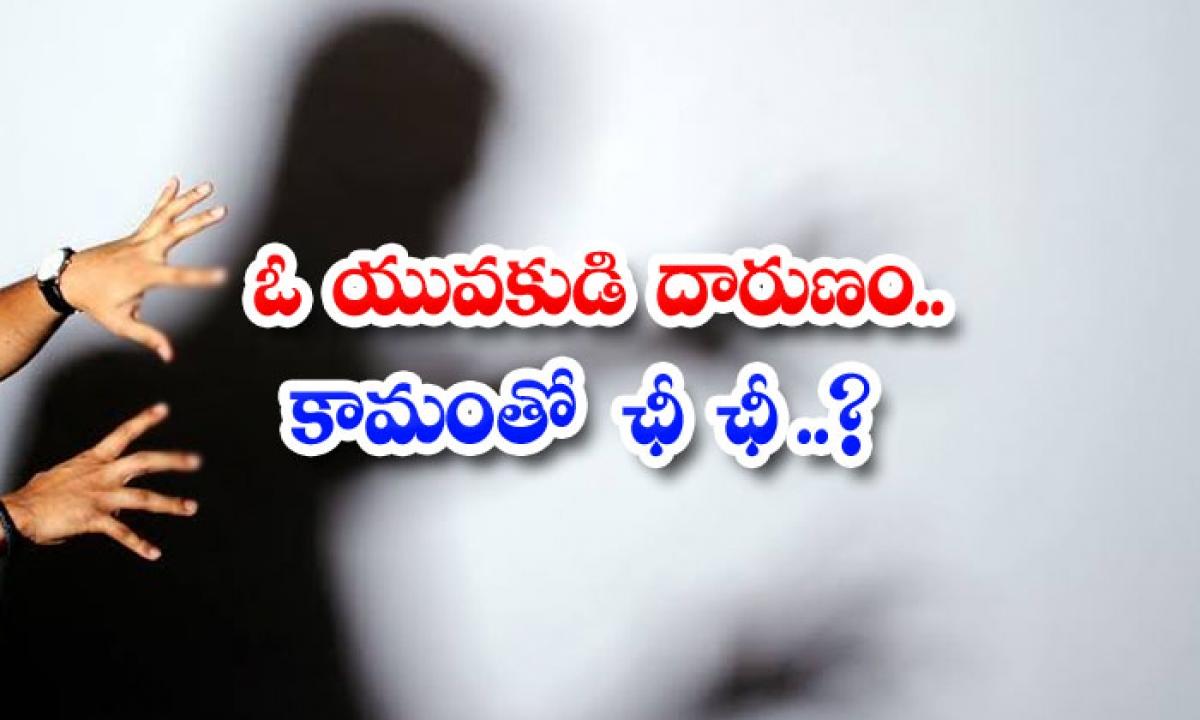Mysore Young Man Rapes A Street Dog-TeluguStop.com