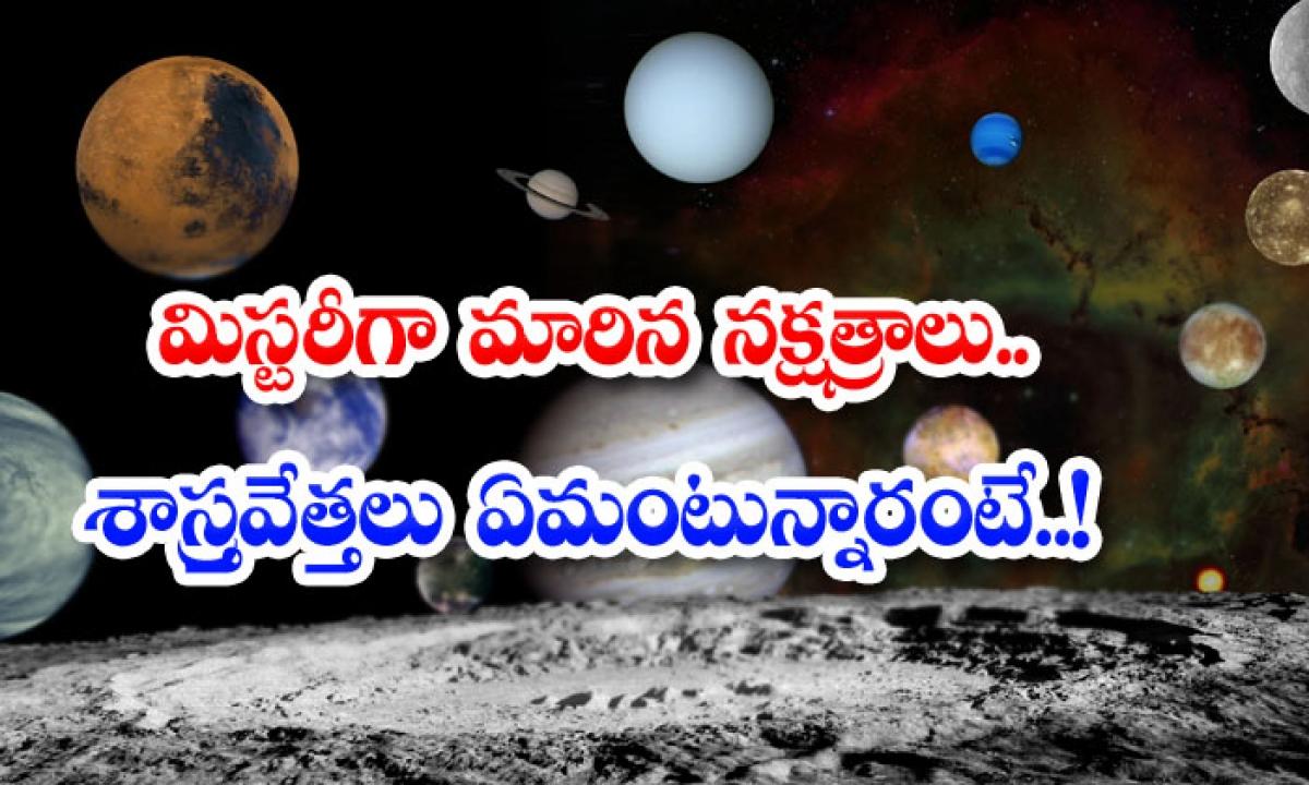 Mysterious Stars What Are The Scientists Saying-మిస్టరీగా మారిన నక్షత్రాలు.. శాస్త్రవేత్తలు ఏమంటున్నారంటే..-General-Telugu-Telugu Tollywood Photo Image-TeluguStop.com