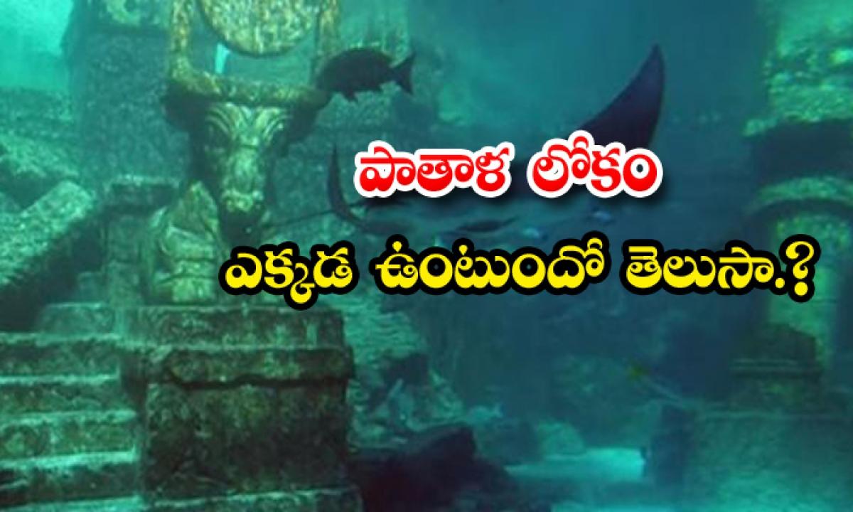 History Of Pathala Lokam-పాతాళ లోకం ఎక్కడ ఉంటుందో తెలుసా-Latest News - Telugu-Telugu Tollywood Photo Image-TeluguStop.com