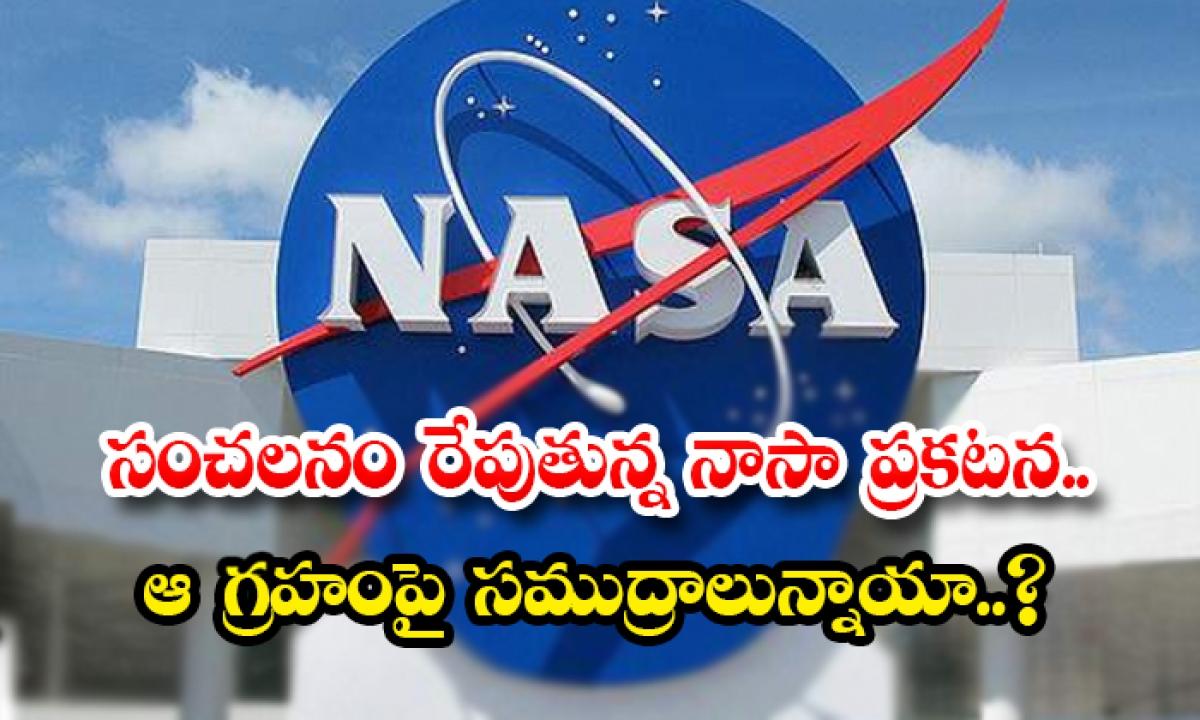 Nasa Sensational Announcement Are There Seas On That Planet-సంచలనం రేపుతున్న నాసా ప్రకటన..ఆ గ్రహంపై సముద్రాలున్నాయా..-General-Telugu-Telugu Tollywood Photo Image-TeluguStop.com