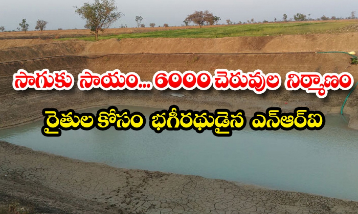 Gururaj Deshpande Built 6000 Farm Ponds To Help Indian Farmers-TeluguStop.com