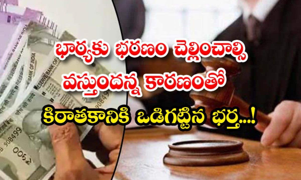 Conspiracy To Murder Wife While In-TeluguStop.com