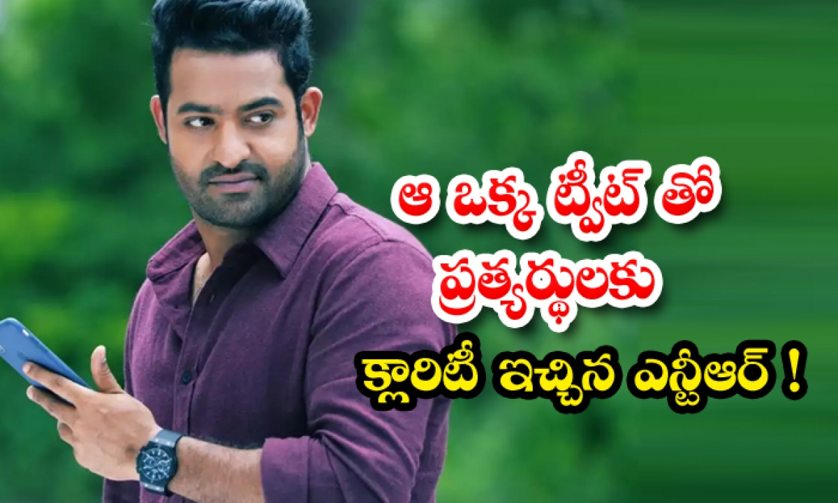 Ntr Who Gives Clarity To The Opponent With That Single Tweet-TeluguStop.com