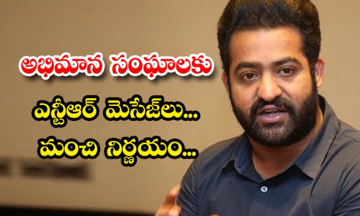 Ntr Special Message For His Fans-అభిమాన సంఘాలకు ఎన్టీఆర్ మెసేజ్లు.. మంచి నిర్ణయం-Latest News - Telugu-Telugu Tollywood Photo Image-TeluguStop.com