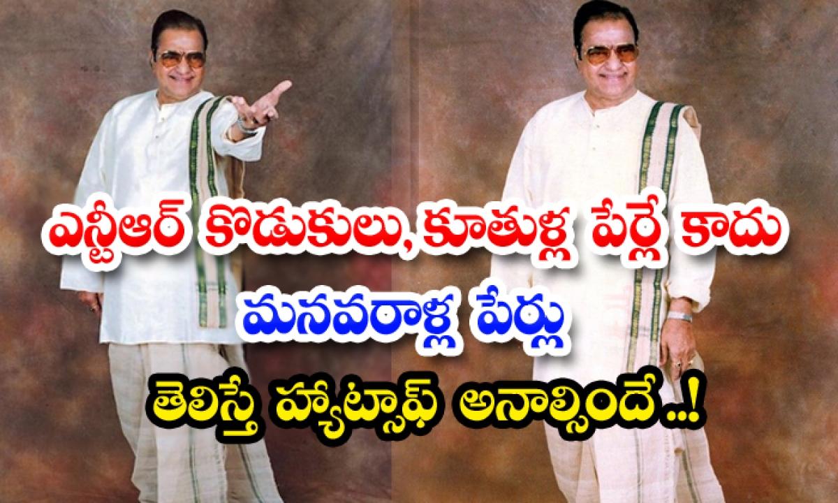 Ntr Daughters Sons And Grand Daughters Names-TeluguStop.com