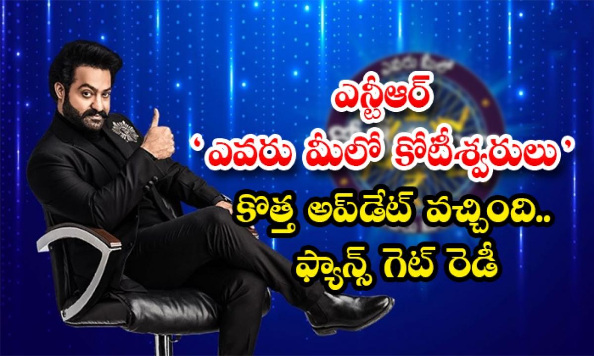 Ntr Evaru Meelo Koteeswarulu Show Telecast Date-TeluguStop.com