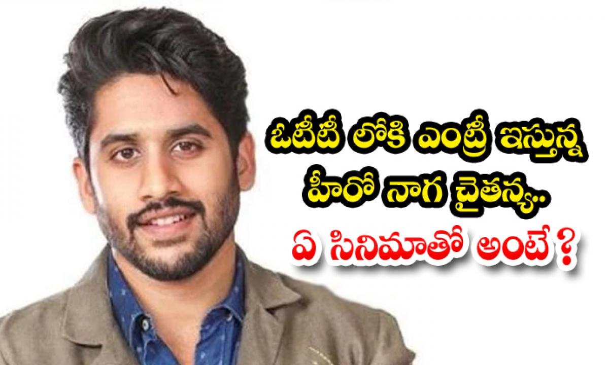 Naga Chaitanya To Make His Ott Entry-ఓటీటీలోకి ఎంట్రీ ఇస్తున్న హీరో నాగ చైతన్య.. ఏ సినిమాతో అంటే-Latest News - Telugu-Telugu Tollywood Photo Image-TeluguStop.com
