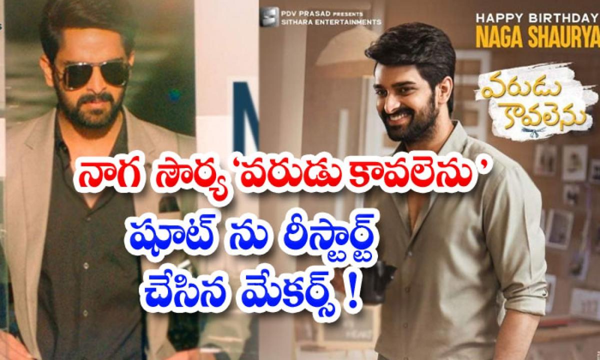 Naga Shaurya Varudu Kaavalenu Movie Resumed Shooting-నాగ సౌర్య వరుడు కావలెను' షూట్ ను రీస్టార్ట్ చేసిన మేకర్స్ -Latest News - Telugu-Telugu Tollywood Photo Image-TeluguStop.com