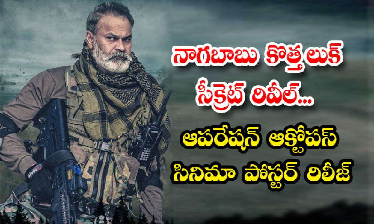 Nagababu Operation Octopus Movie First Look Released-TeluguStop.com