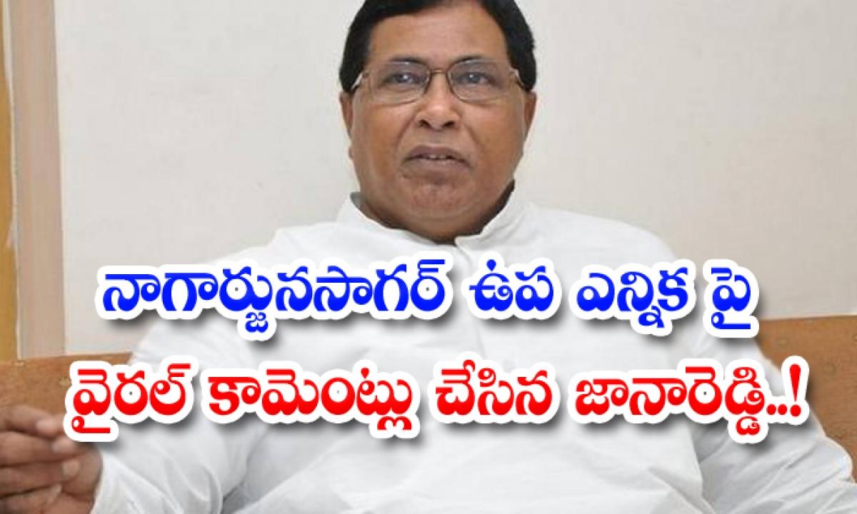Janareddy Makes Viral Comments On Nagarjunasagar By Election-TeluguStop.com