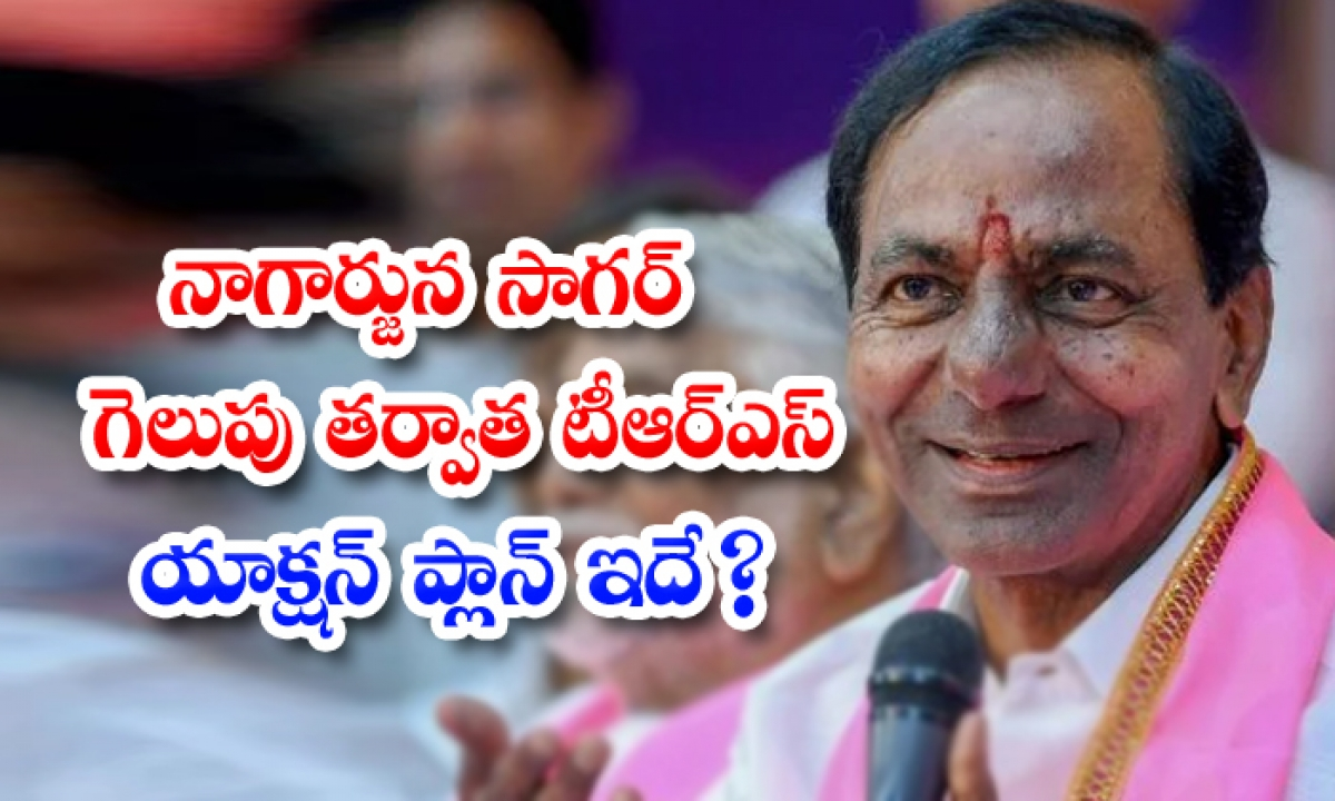 Is This The Trs Action Plan After The Nagarjuna Sagar Victory-TeluguStop.com