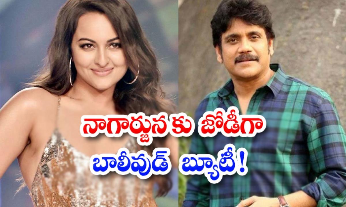 Nagarjuna To Act With Sonakshi Sinha-నాగార్జునకు జోడీగా బాలీవుడ్ బ్యూటీ -Gossips-Telugu Tollywood Photo Image-TeluguStop.com