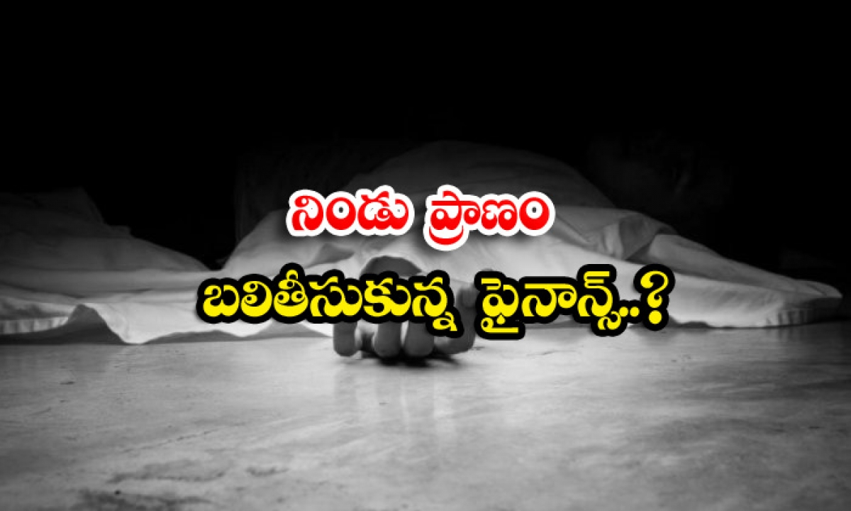 The Man Sacrificed His Life For Financial Harassment-TeluguStop.com