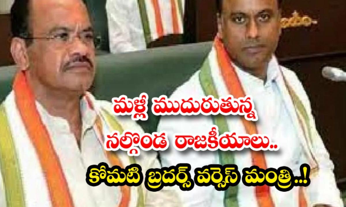 Nalgonda Politics Intensifying Again Komati Brothers Vs Minister-మళ్లీ ముదురుతున్న నల్గొండ రాజకీయాలు.. కోమటి బద్రర్స్ వర్సెస్ మంత్రి..-Latest News - Telugu-Telugu Tollywood Photo Image-TeluguStop.com