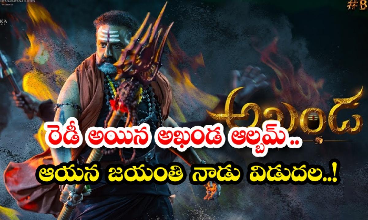Balakrishna Akhanda Movie Album Is Ready To Release-రెడీ అయిన అఖండ' ఆల్బమ్.. ఆయన జయంతి నాడు విడుదల..-Gossips-Telugu Tollywood Photo Image-TeluguStop.com