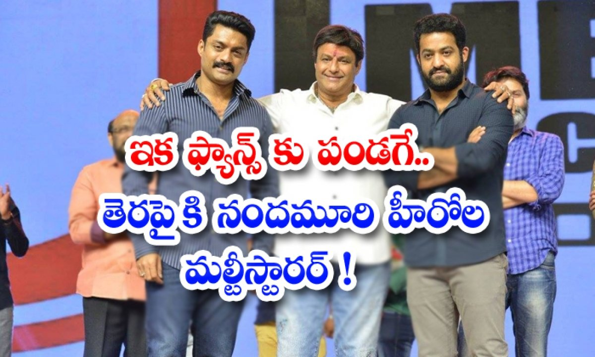 Nandamuri Heroes Multistarrer Movie Announcement Soon-TeluguStop.com