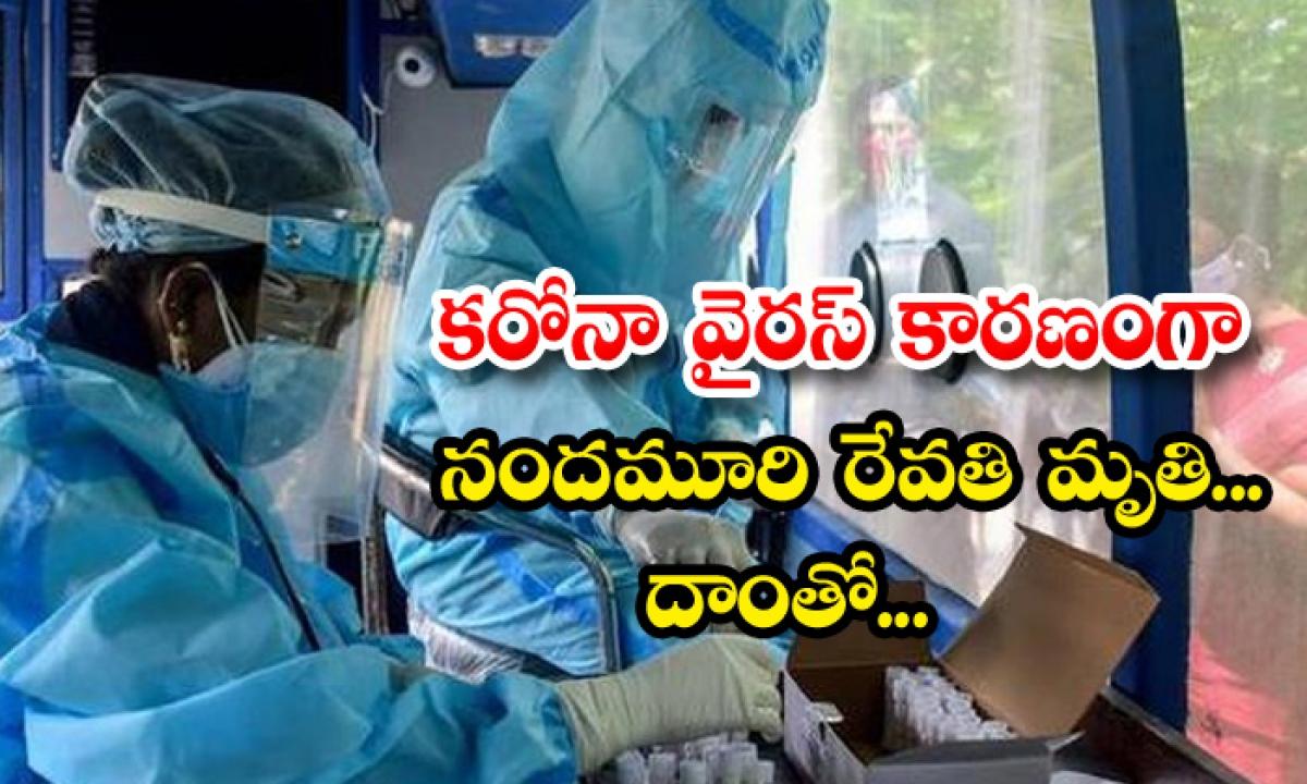 40 Years Old Pharmacist Nandamuri Revathi Dead For Corona In Kakinada-TeluguStop.com