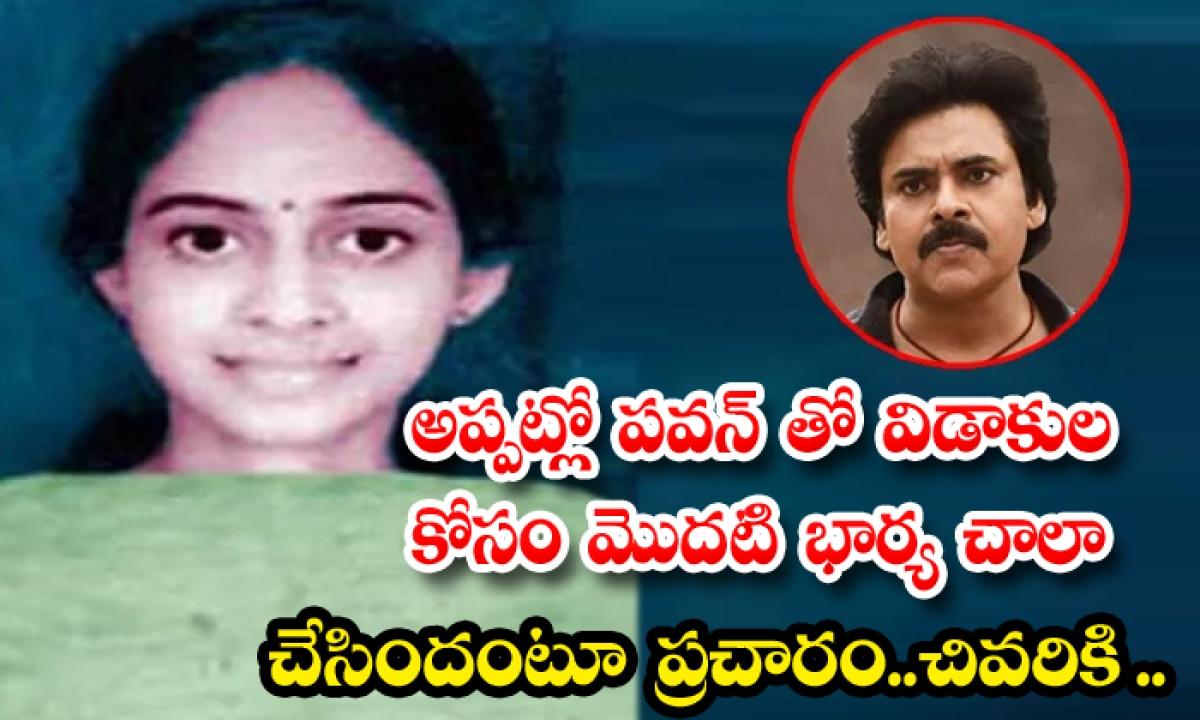 Negative Fans Advertising False News About Pawan Kalyan First Wife Nandini-అప్పట్లో పవన్ తో విడాకుల కోసం తన మొదటి భార్య చాలా చేసిందంటూ ప్రచారం… చివరికి…-Latest News - Telugu-Telugu Tollywood Photo Image-TeluguStop.com
