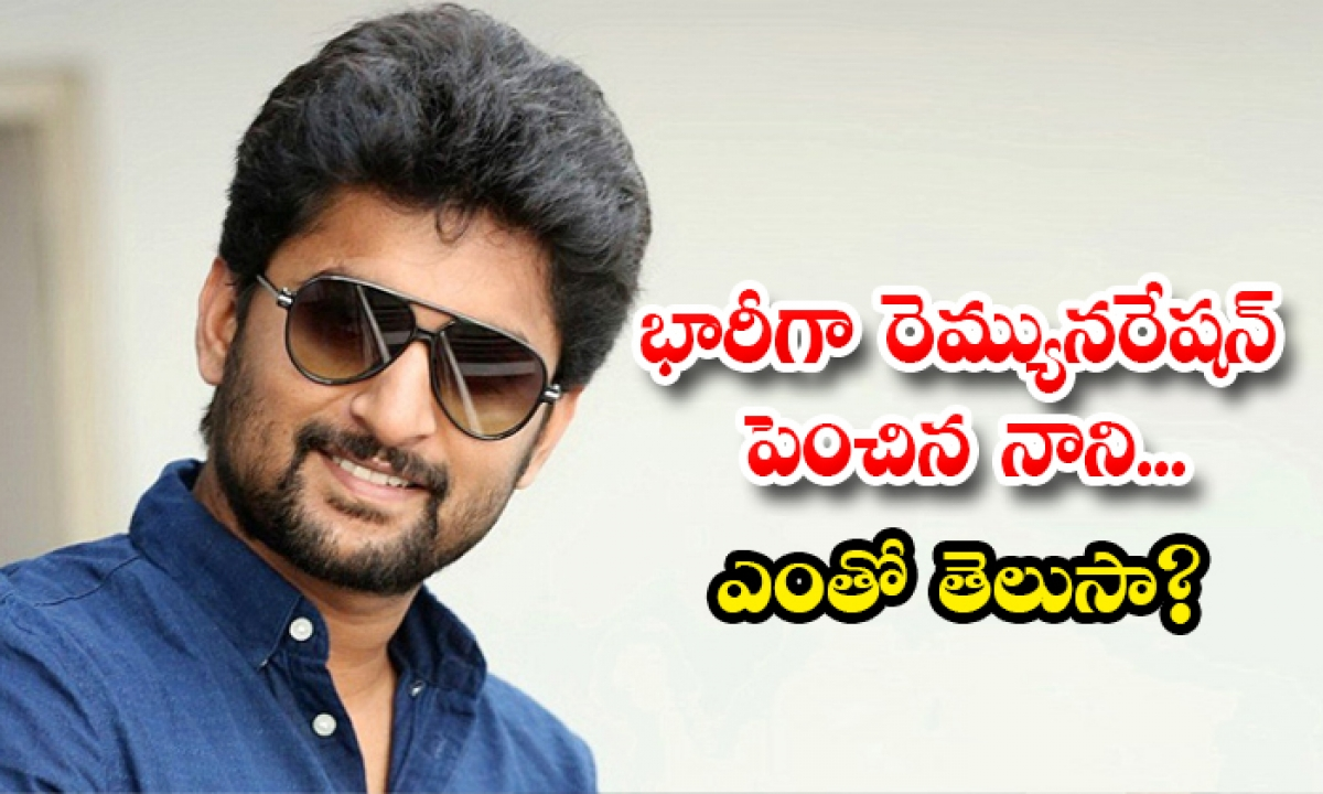 Nani Who Has Increased His Remuneration Hugely Do You Know Much-TeluguStop.com