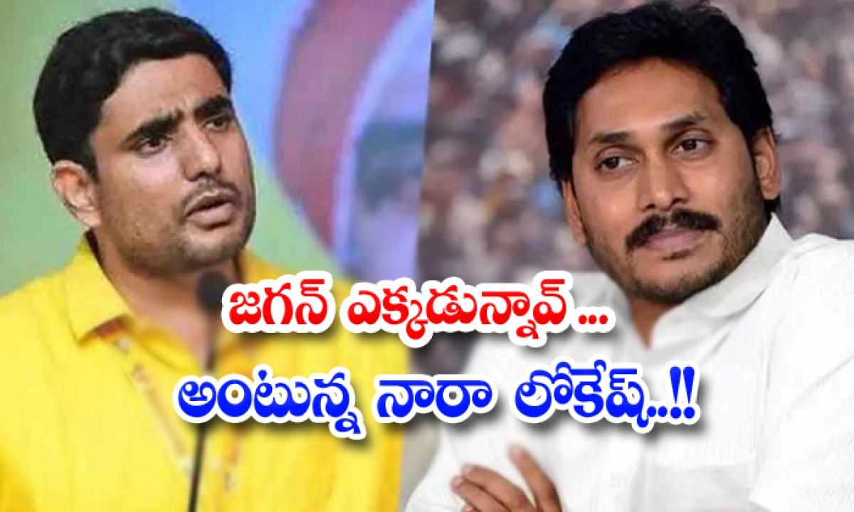 Where Is Jagan Nara Lokesh Questioning-TeluguStop.com