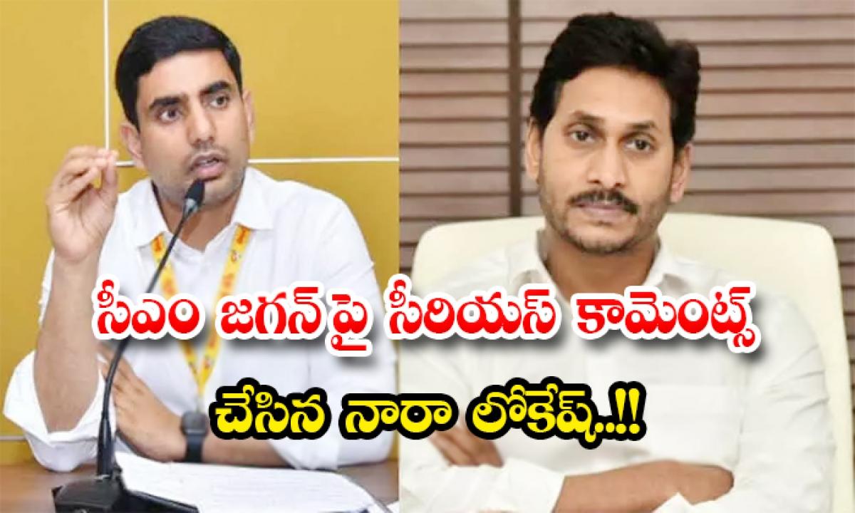 Nara Lokesh Made Serious Comments On Cm Jagan-సీఎం జగన్ పై సీరియస్ కామెంట్స్ చేసిన నారా లోకేష్..-Latest News - Telugu-Telugu Tollywood Photo Image-TeluguStop.com