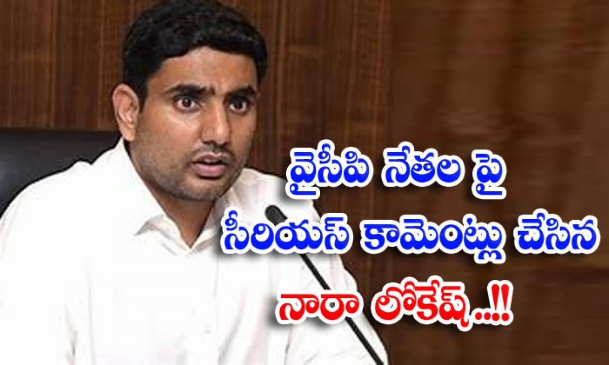 Nara Lokesh Made Serious Comments On Ycp Leaders-వైసీపీ నేతల పై సీరియస్ కామెంట్లు చేసిన నారా లోకేష్..-Political-Telugu Tollywood Photo Image-TeluguStop.com