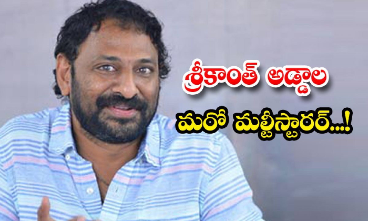 Srikanth Addala Multistarrer Movie-శ్రీకాంత్ అడ్డాల మరో మల్టీస్టారర్..-Latest News - Telugu-Telugu Tollywood Photo Image-TeluguStop.com