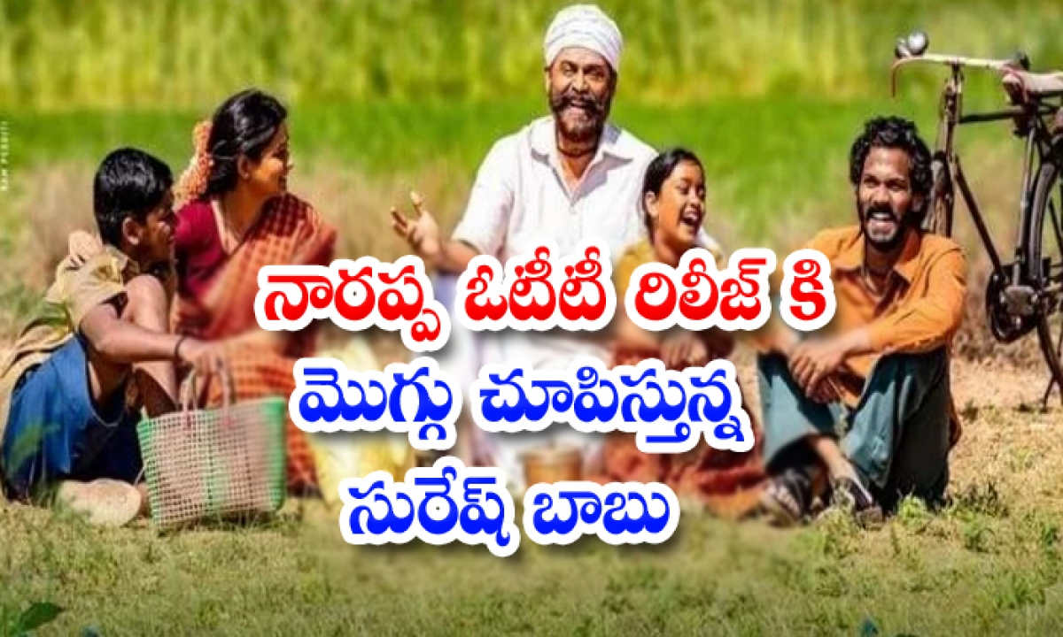 Suresh Babu Concentrate On Narappa Movie Ott Release-నారప్ప ఒటీటీ రిలీజ్ కి మొగ్గు చూపిస్తున్న సురేష్ బాబు-Latest News - Telugu-Telugu Tollywood Photo Image-TeluguStop.com