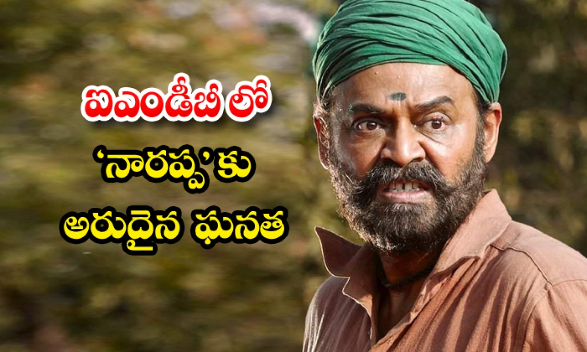 Venaktesh Narappa Movie Get Big Rating In Imdb-ఐఎండీబీలో నారప్ప'కు అరుదైన ఘనత-Latest News - Telugu-Telugu Tollywood Photo Image-TeluguStop.com