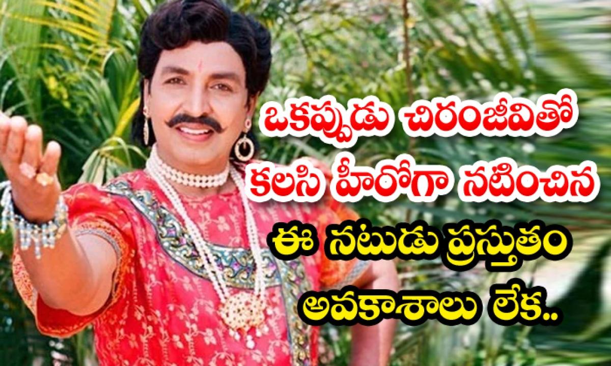 Jaganmohini Movie Fame Narasimharaju Facing Struggles For Offers-ఒకప్పుడు చిరంజీవితో కలసి హీరోగా నటించిన ఈ నటుడు ప్రస్తుతం అవకాశాలు లేక…-Latest News - Telugu-Telugu Tollywood Photo Image-TeluguStop.com
