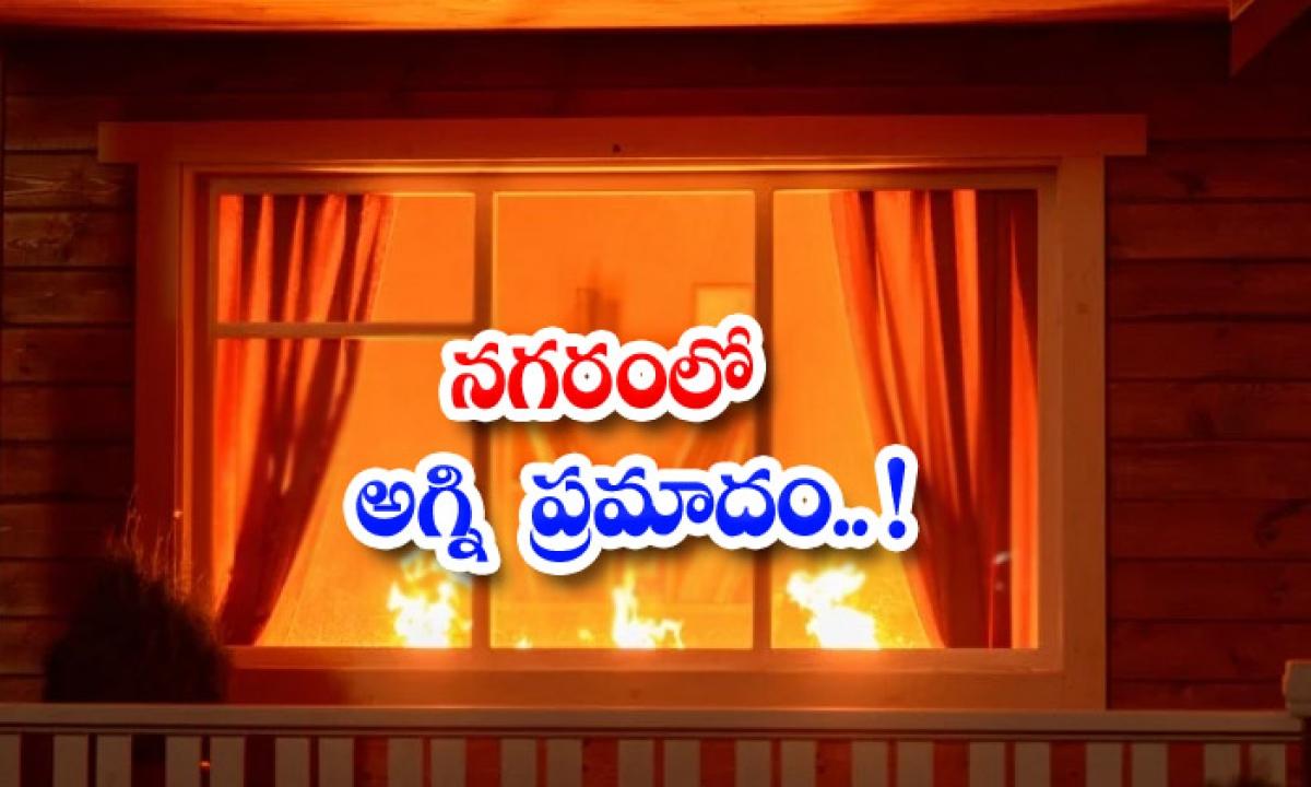 Fire At Narayanaguda In Hyderaba-TeluguStop.com