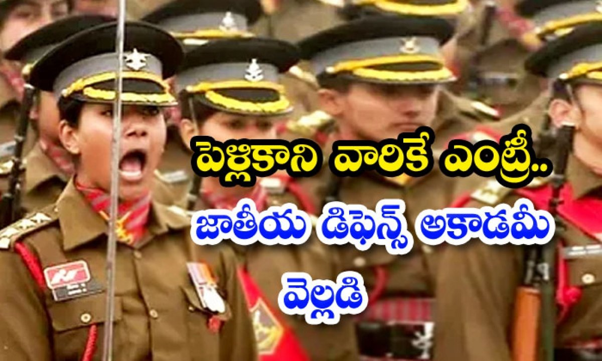 Entry For Unmarried People National Defense Academy Revealed-పెళ్లికాని వారికే ఎంట్రీ.. జాతీయ డిఫెన్స్ అకాడమీ వెల్లడి-Latest News - Telugu-Telugu Tollywood Photo Image-TeluguStop.com