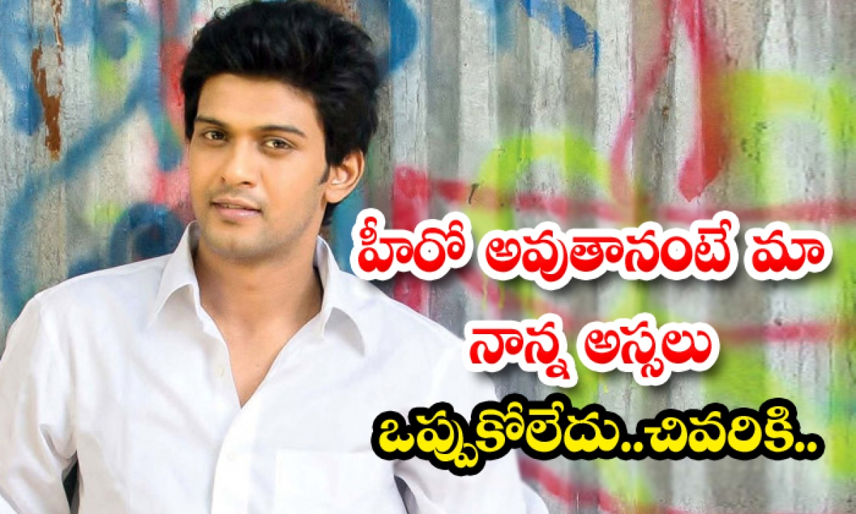 Telugu Hero Naveen Polishetty About His Father And Hero Entry News-TeluguStop.com