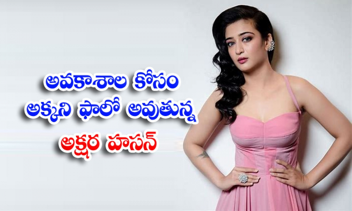 Akshara Haasan Change Mindset For Heroine Chance-అవకాశాల కోసం అక్కని ఫాలో అవుతున్న అక్షర హసన్-Latest News - Telugu-Telugu Tollywood Photo Image-TeluguStop.com