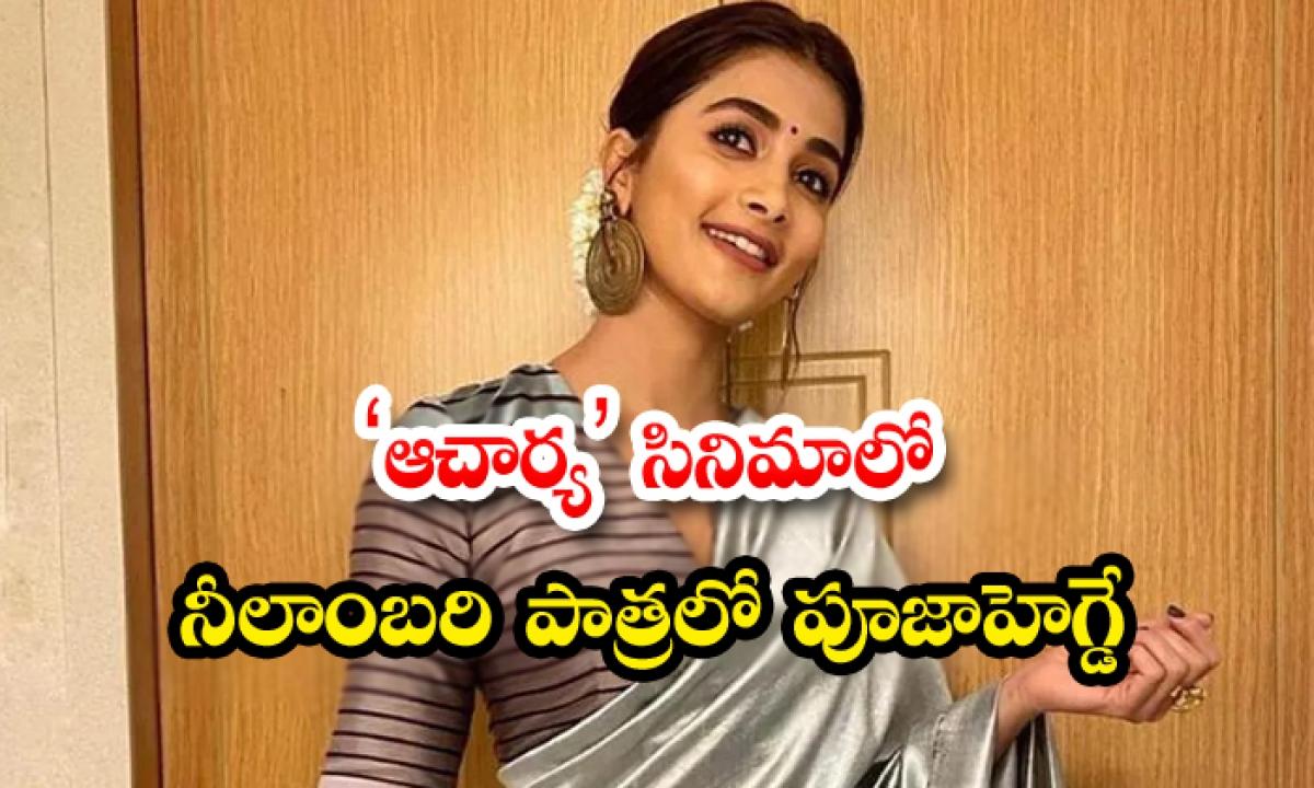 Pooja Hegde Plays Neelambari Role In Acharya Movie-TeluguStop.com