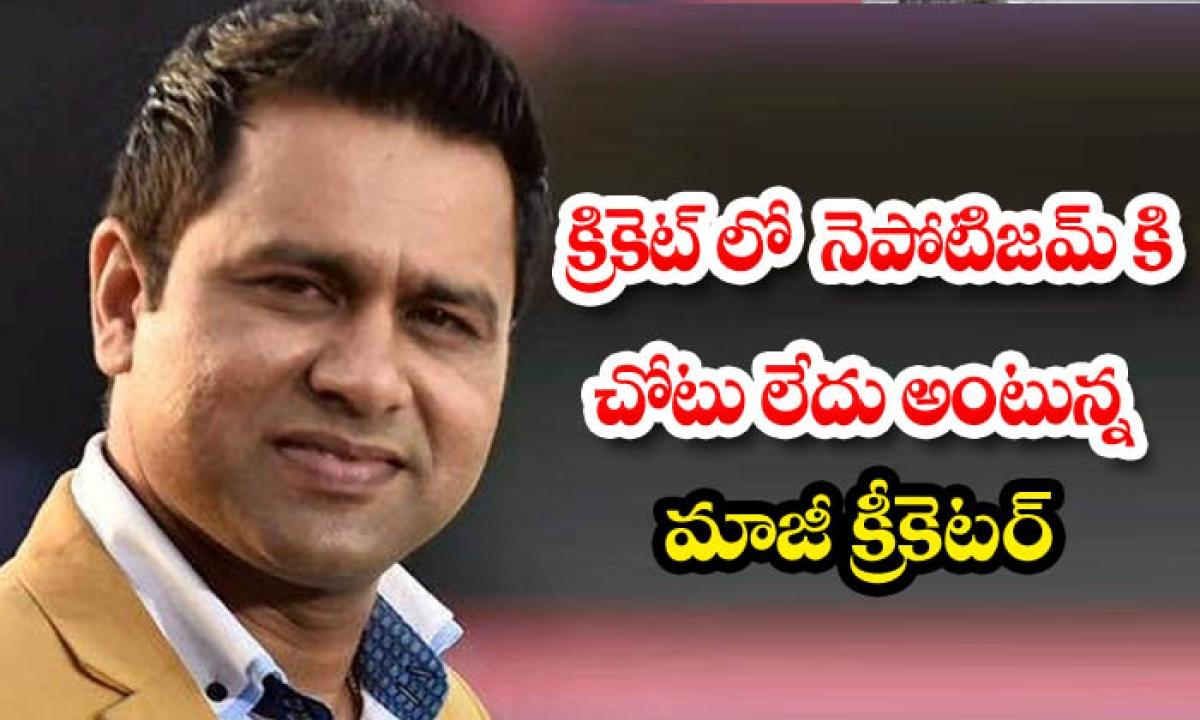 Nepotism Isn T That Relevant In Cricket Says Aakash Chopra-క్రికెట్ లో నెపోటిజమ్ కి చోటు లేదు అంటున్న మాజీ క్రికెటర్-Movie-Telugu Tollywood Photo Image-TeluguStop.com