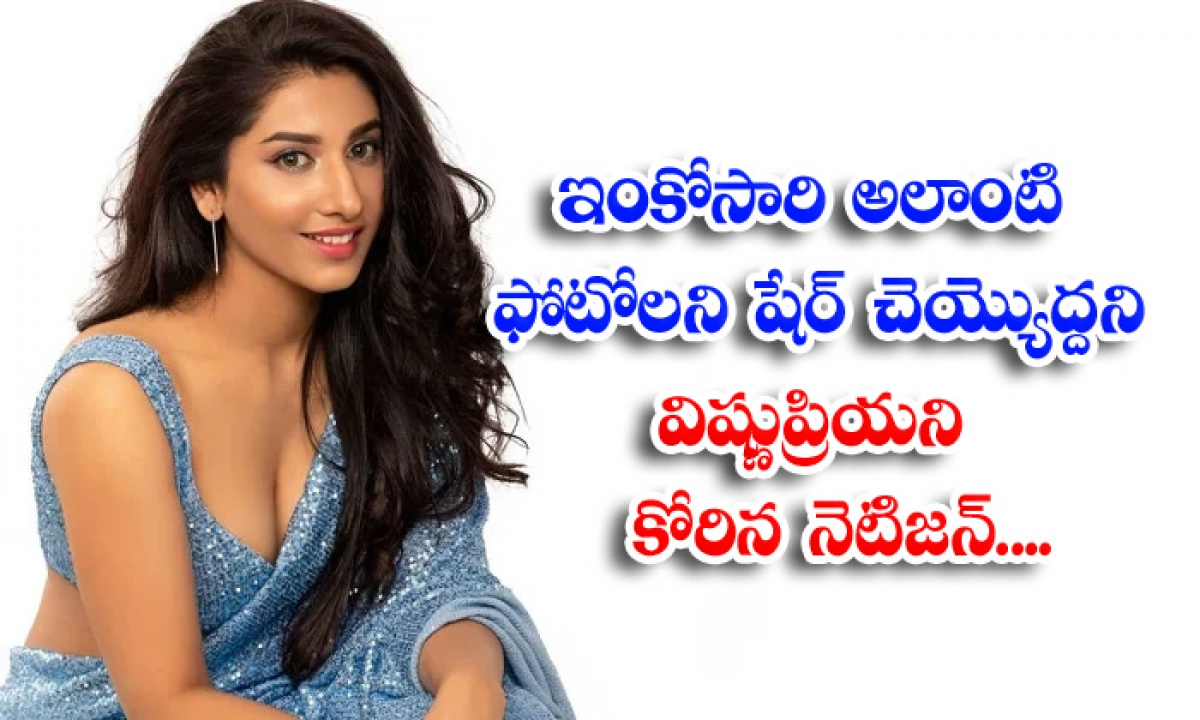 Netizen Request To The Anchor Vishnu Priya For Dont Share Bold Photos-TeluguStop.com